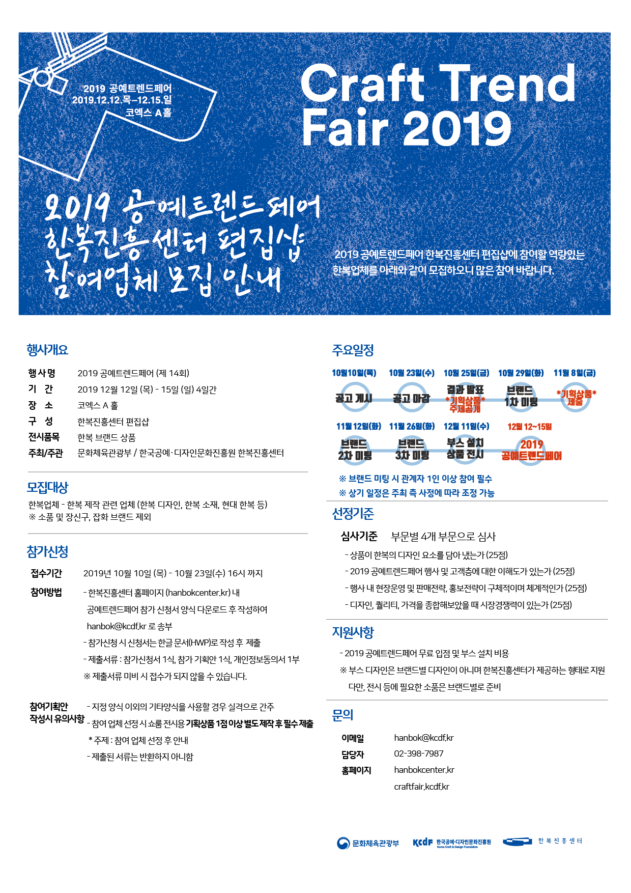 2019_CraftTrendFair_AD-210x275mm-06-02-07.png